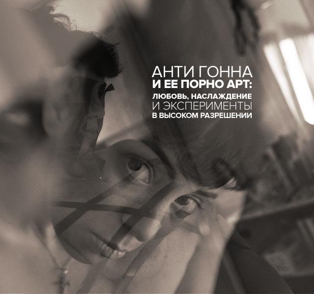 Анти Гонна и ее Порно Арт: любовь, наслаждение и эксперименты в высоком разрешении