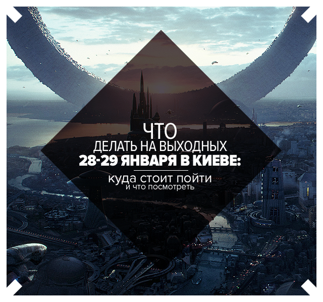 Что делать на выходных 28-29 января декабря в Киеве: куда стоит пойти и что посмотреть