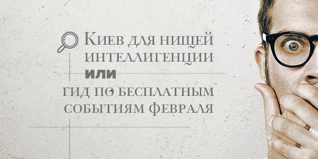 Киев для нищей интеллигенции или Гид по бесплатным событиям февраля