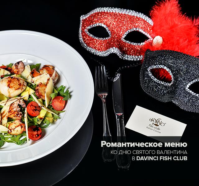 Романтическое меню ко Дню Святого Валентина в DaVinci Fish Club