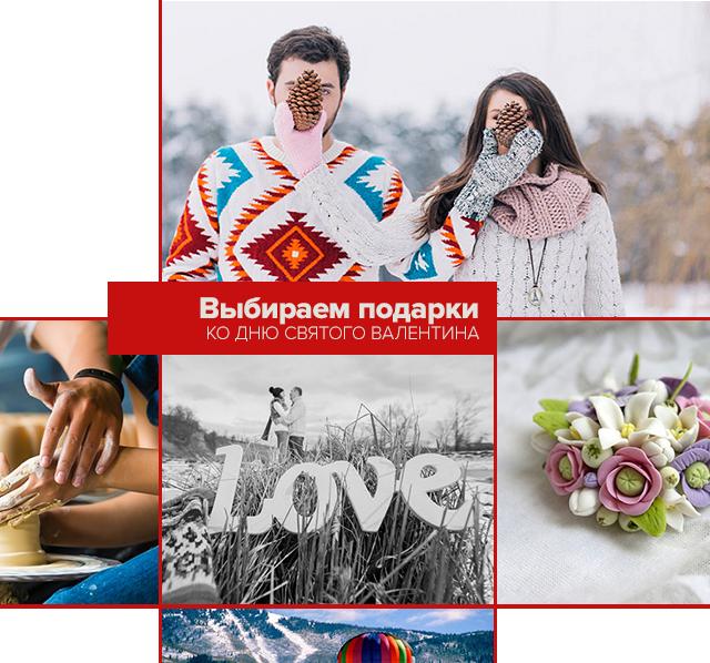 Все в одном месте: Выбираем подарки ко Дню Святого Валентина
