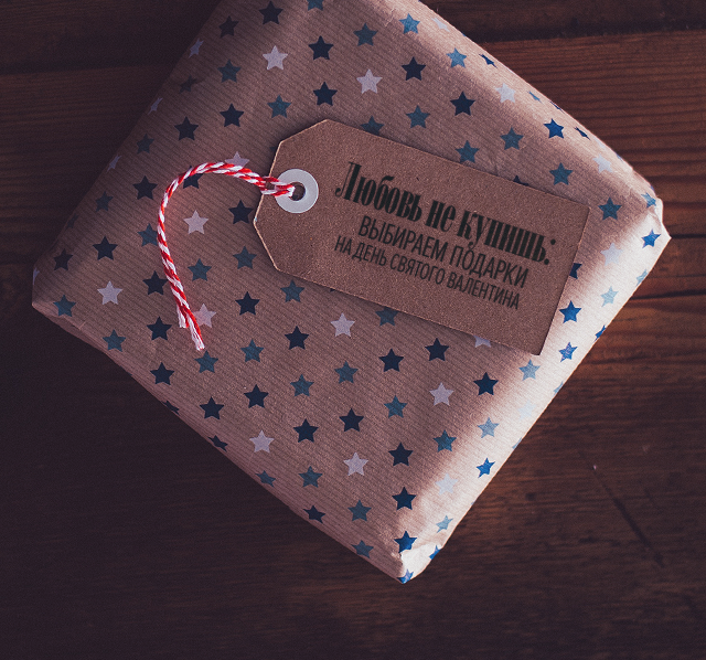 Любовь не купишь: Выбираем подарки на День Святого Валентина