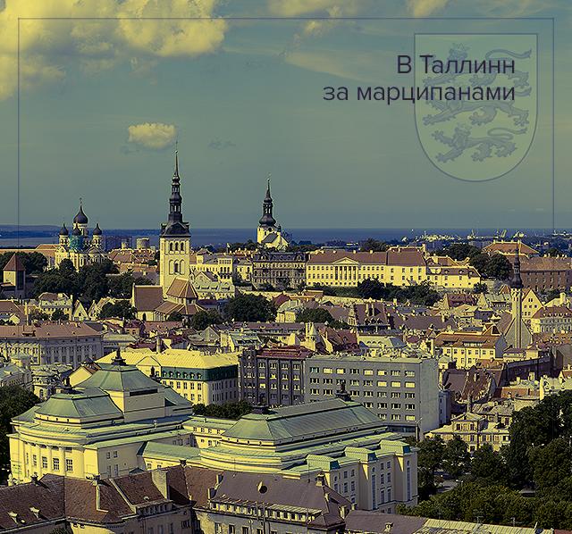 В Таллинн за марципанами