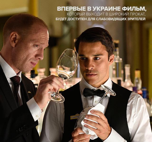 Увидят все: в украинский прокат выходит фильм для слабовидящих зрителей