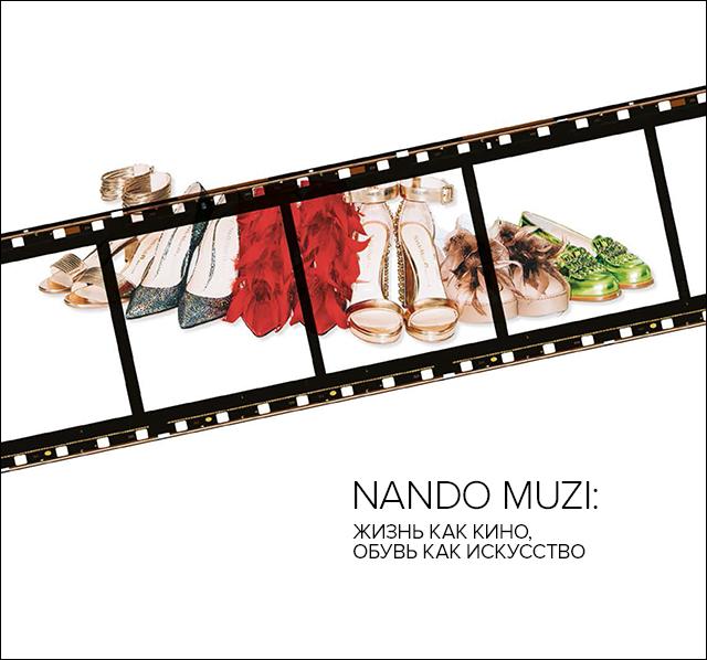 Nando Muzi: жизнь как кино, обувь как искусство