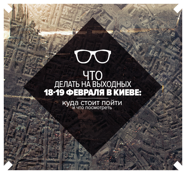 Что делать на выходных 18-19 февраля в Киеве: куда стоит пойти и что посмотреть