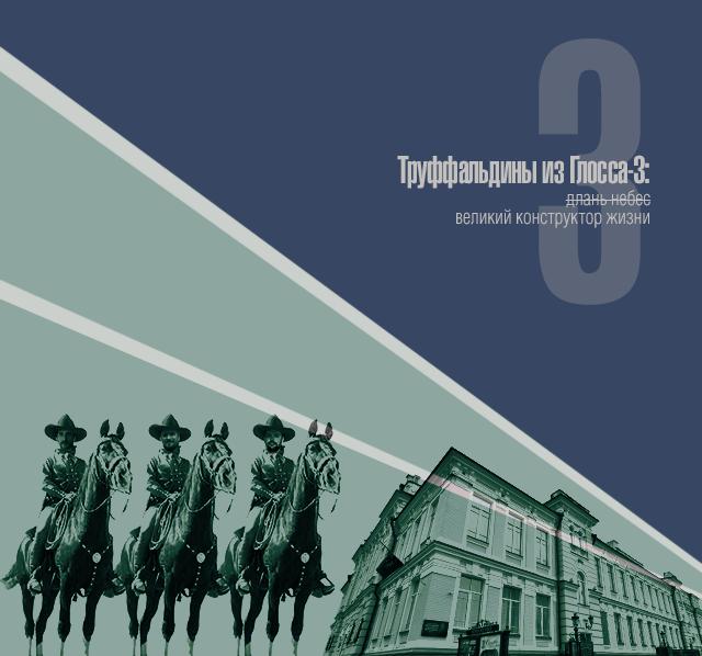 Труффальдины из Глосса: приключения редакции в Театре Оперетты. Финал