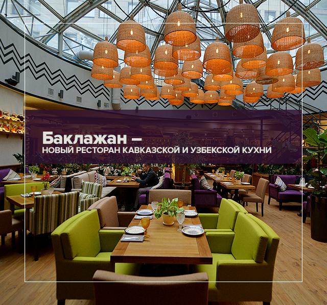 Баклажан – новый ресторан кавказской и узбекской кухни