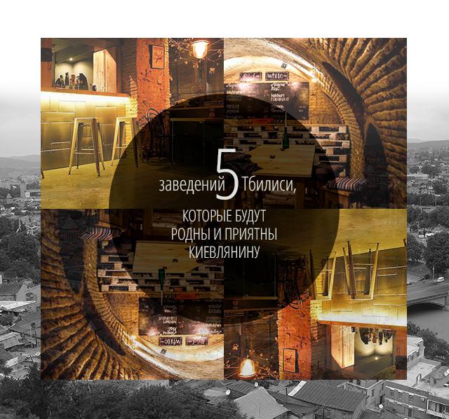 Пять заведений Тбилиси, которые будут родны и приятны киевлянину