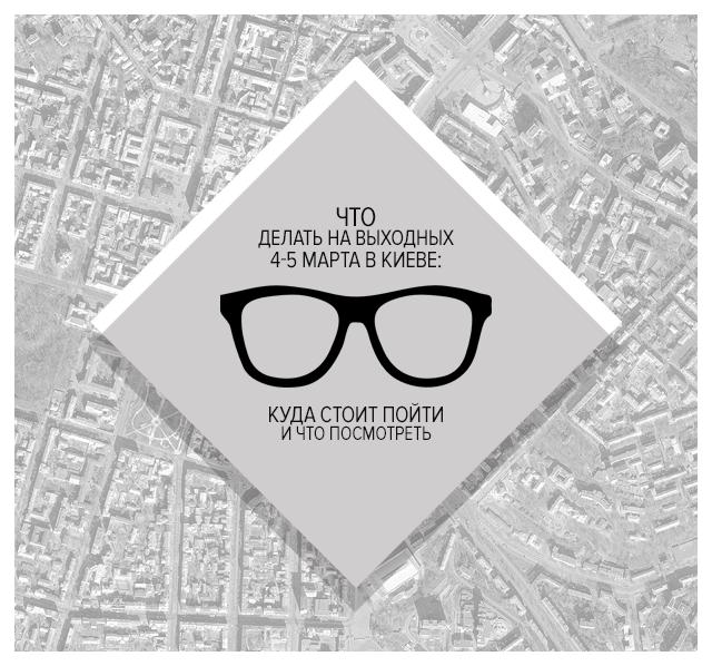 Что делать на выходных 4-5 марта в Киеве: куда стоит пойти и что посмотреть