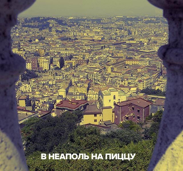 Невероятные приключения украинцев в Неаполе: секреты, советы и лайфхаки