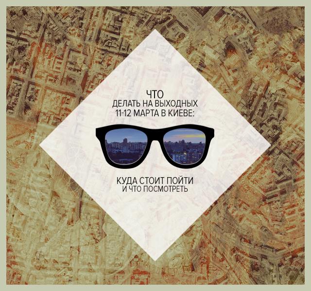 Что делать на выходных 11-12 марта в Киеве: куда стоит пойти и что посмотреть