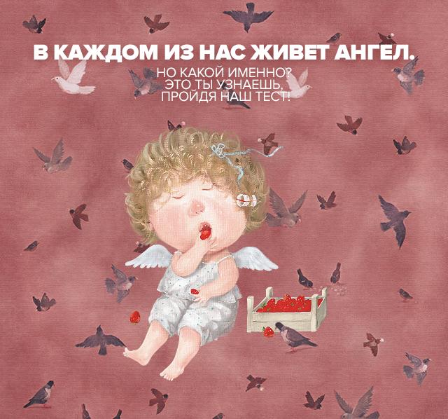 В каждом из нас живет ангел. Но какой именно? Это ты узнаешь, пройдя наш тест