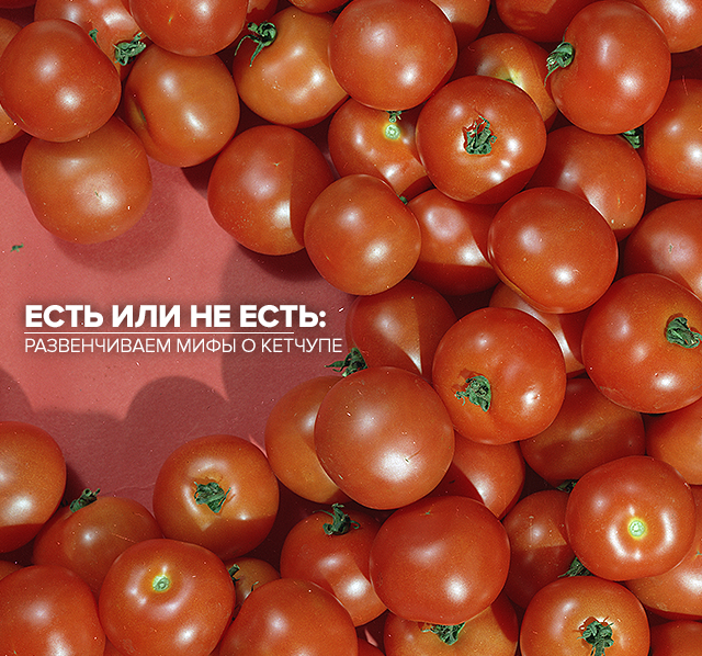 Есть или не есть: развенчиваем мифы о кетчупе