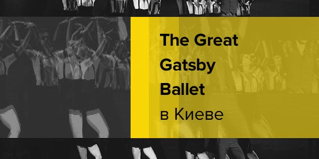 The Great Gatsby Ballet в Киеве: балет, который невозможно пропустить
