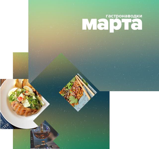 Гастронаводки марта: новости ресторанов, кафе и еды в городе