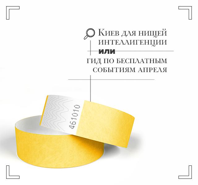Киев для бедной интеллигенции или Гид по бесплатным событиям апреля