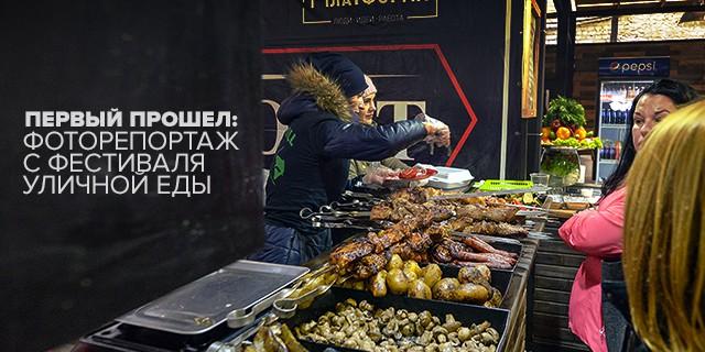 Первый прошел: фоторепортаж с Фестиваля уличной еды