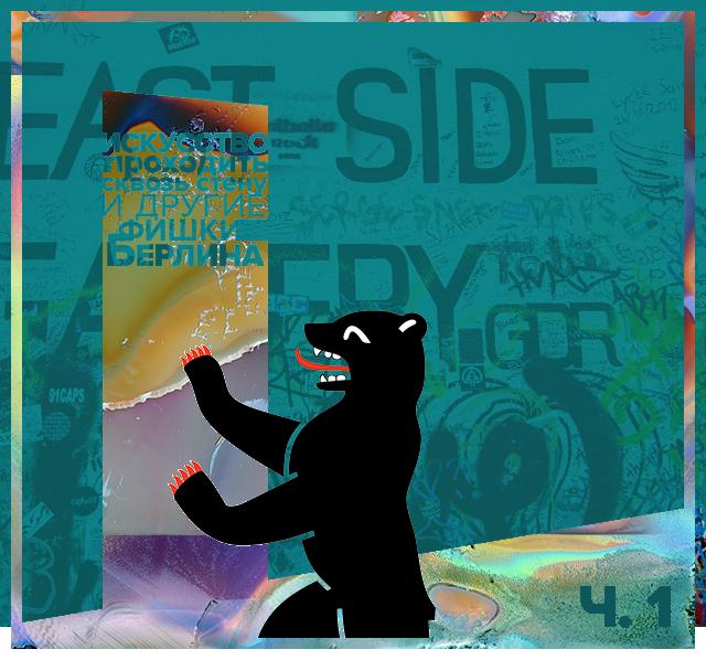 Искусство проходить сквозь стену и другие фишки Берлина. Часть 1