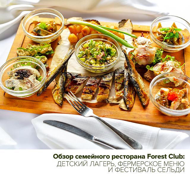 Обзор семейного ресторана Forest Club: детский лагерь, фермерское меню и фестиваль сельди