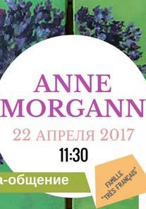 Встреча-общение с французской художницей Анн Морган