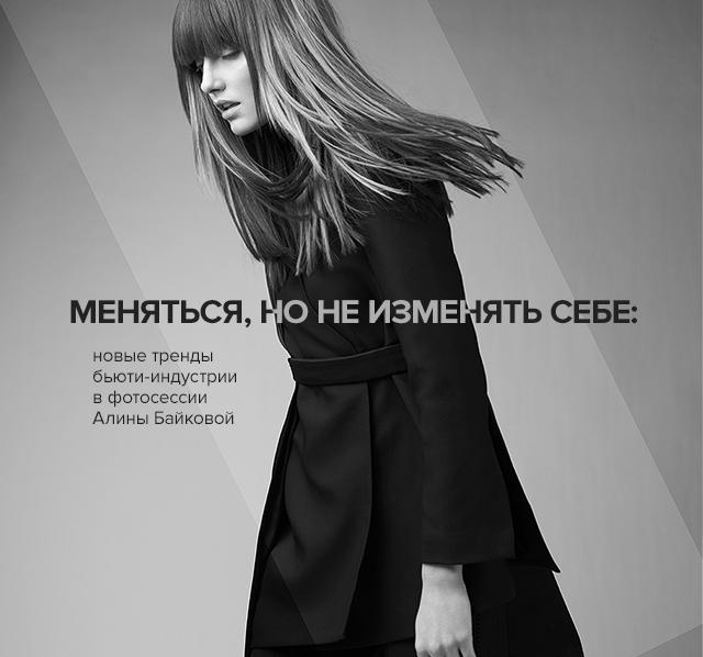 Меняться, но не изменять себе: новые тренды бьюти-индустрии в фотосессии Алины Байковой