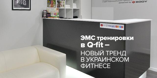 ЭМС тренировки в Q-fit – новый тренд в украинском фитнесе