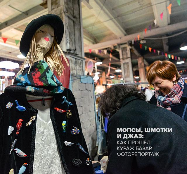 Мопсы, шмотки и джаз: как прошел Кураж Базар. ФОТОрепортаж
