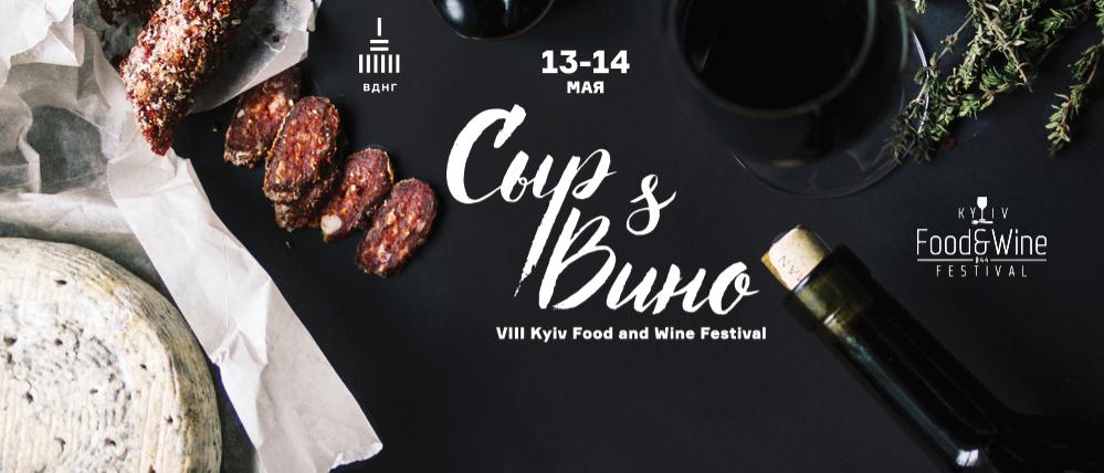 В Киеве состоится восьмой фестиваль Kyiv Food and Wine Festival