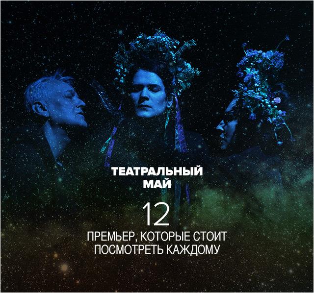 Театральный май. 12 премьер, которые стоит посмотреть каждому