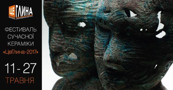В Киеве пройдет фестиваль современной художественной керамики