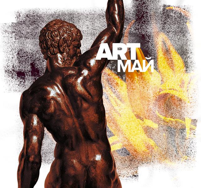 ART май. Рейтинг выставок месяца по нестандартным признакам