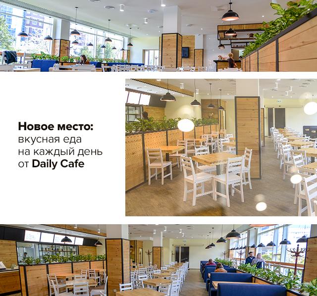 Новое место: вкусная еда на каждый день от Daily Cafe