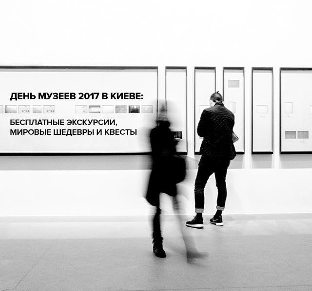 День музеев 2017 в Киеве: бесплатные экскурсии, мировые шедевры и квесты