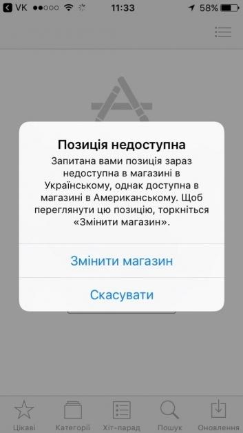 """В украинском магазине App Store исчезло приложение """"Opera VPN"""""""