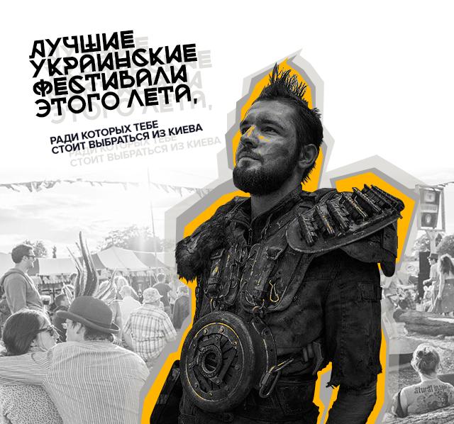 Фестивальное лето в Украине 2017: музыкальные ивенты, ради которых стоит уехать из Киева