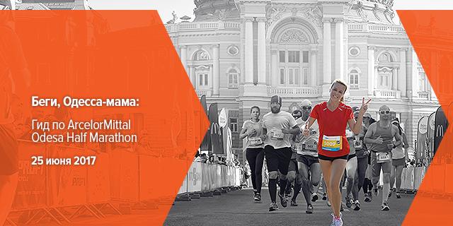 Беги, Одесса-мама: гид по ArcelorMittal Odesa Half Marathon 2017