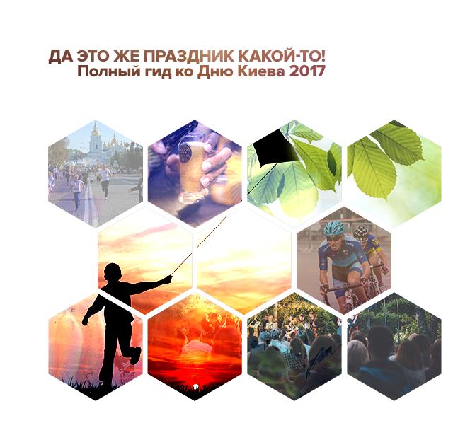 Да это же праздник какой-то! Полный гид по Дню Киева 2017