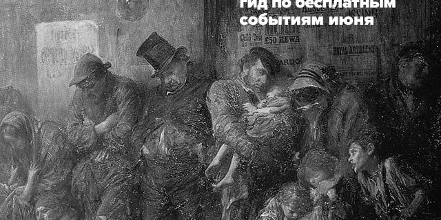 Киев для бедной интеллигенции или Гид по бесплатным событиям июня