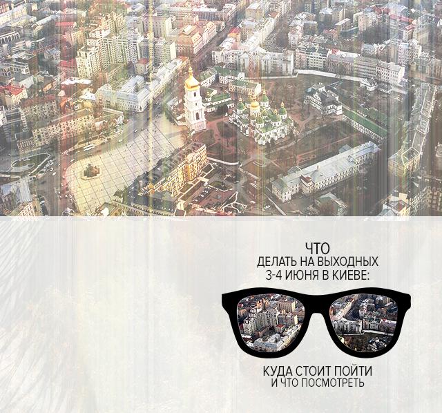 Что делать на выходных 3-4 июня в Киеве: куда стоит пойти и что посмотреть