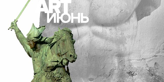 ART июнь. Рейтинг выставок месяца по нестандартным признакам
