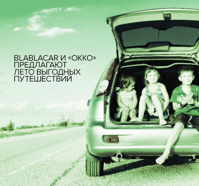 BlaBlaCar и «ОККО» предлагают лето выгодных путешествий