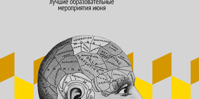Шевели мозгами: лучшие образовательные мероприятия июня