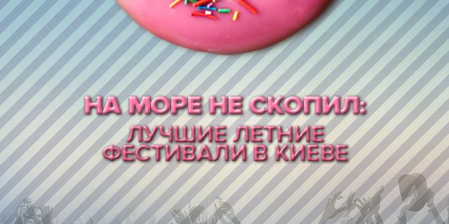 На море не скопил: лучшие летние фестивали в Киеве