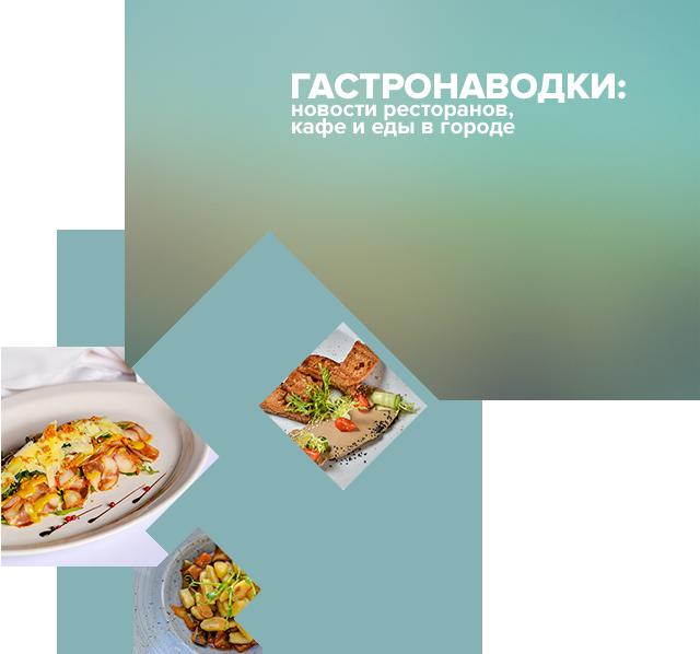Гастронаводки: новости ресторанов, кафе и еды в городе