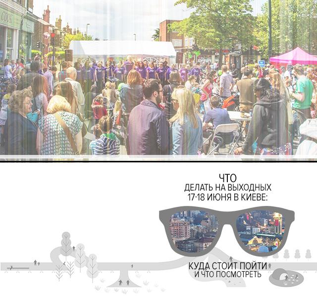 Что делать на выходных 17-18 июня в Киеве: куда стоит пойти и что посмотреть