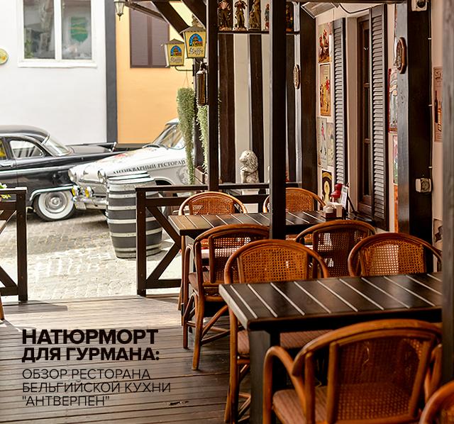 """Натюрморт для гурмана: обзор ресторана бельгийской кухни """"Антверпен"""""""
