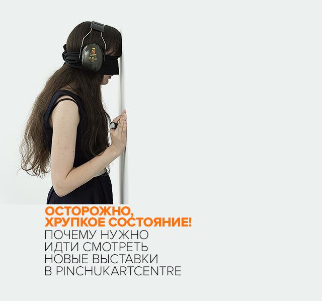 ОСТОРОЖНО, ХРУПКОЕ СОСТОЯНИЕ! Почему нужно идти на новые выставки в PinchukArtCentre