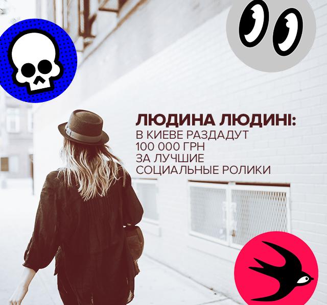 Людина людині: в Киеве раздадут 100 000 грн за лучшие социальные ролики