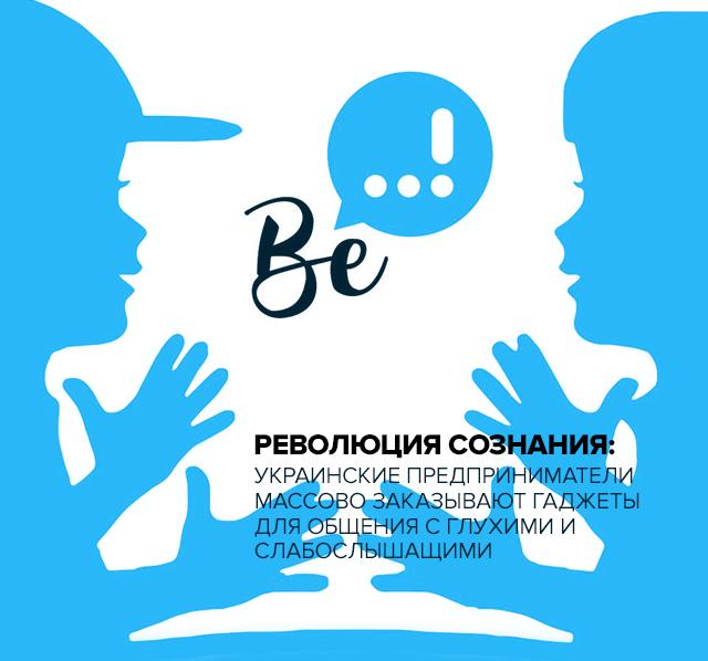 Революция сознания: украинские предприниматели массово заказывают гаджеты для общения с глухими и слабослышащими
